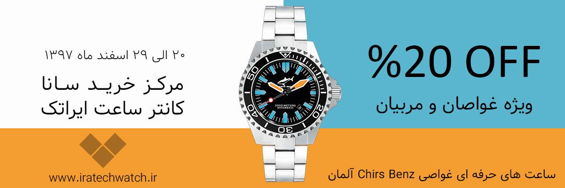 فروش ویژه ساعت های غواصی کریس بنز آلمان